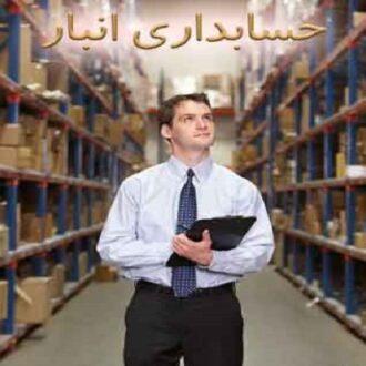 آموزش حسابداری انبار